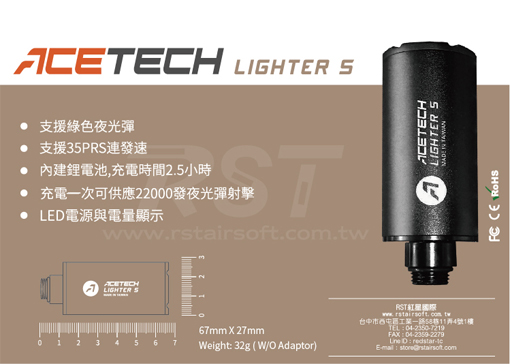 ACETECH LIGHTER S 迷你發光器